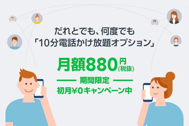 「10分電話かけ放題オプション」リリース記念 オプション料金初月無料キャンペーン