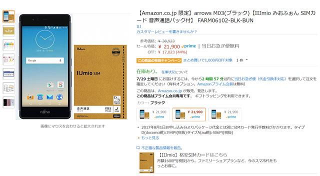 Amazon arrows M03 Sale
