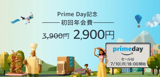 プライム初回年会費1,000円OFFキャンペーン