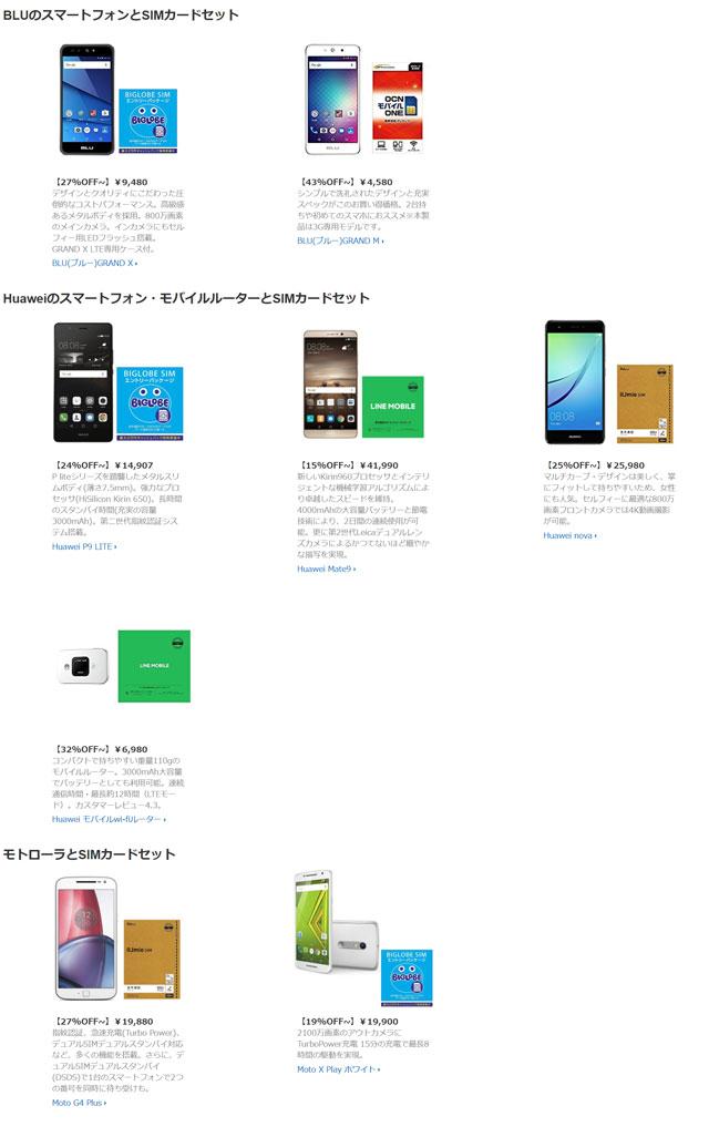 Amazonプライムデー特選セール