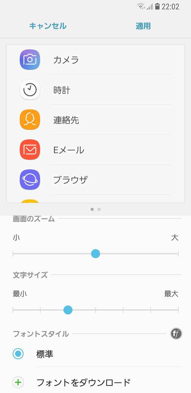 Galaxy S8 SCV36 ソフトウェア