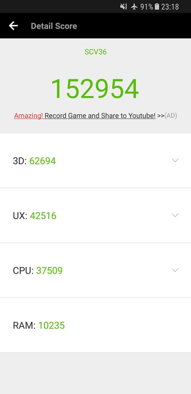 Galaxy S8 SCV36 ベンチマーク