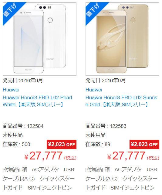 Huawei honor 8 イオシス セール