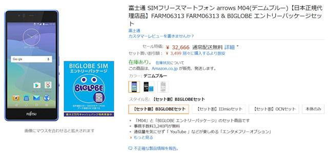 Amazon arrows M04 セール