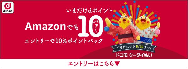 ドコモ ケータイ払い利用キャンペーン dポイント10%ポイントバック!