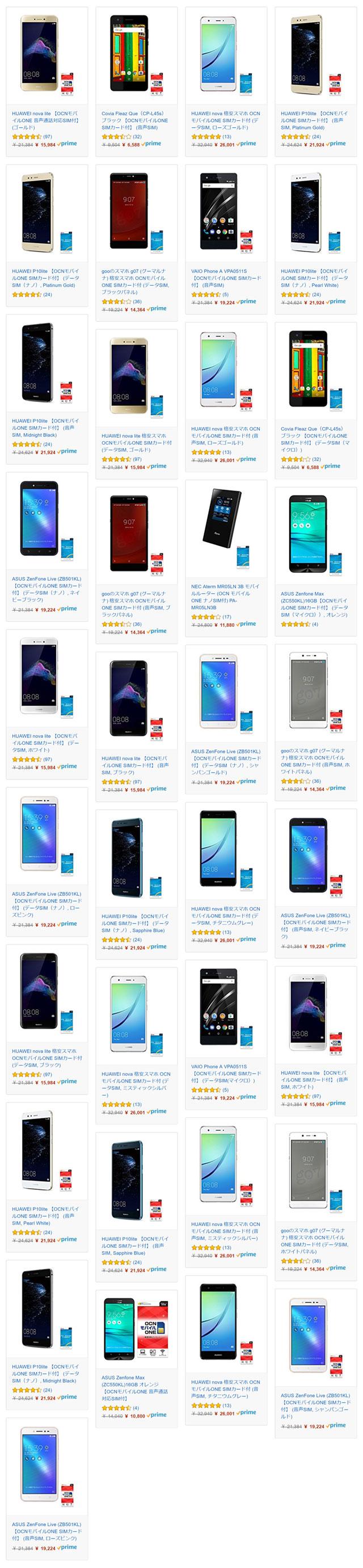 【8/31まで最大30%OFF】OCNモバイルONE SIMカード付スマホ