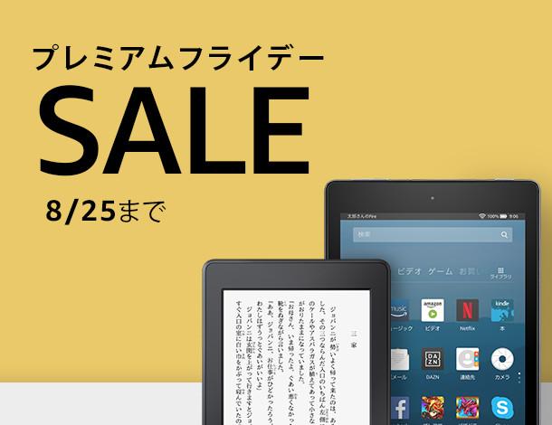 【プレミアムフライデーSALE】最大7,000円OFF