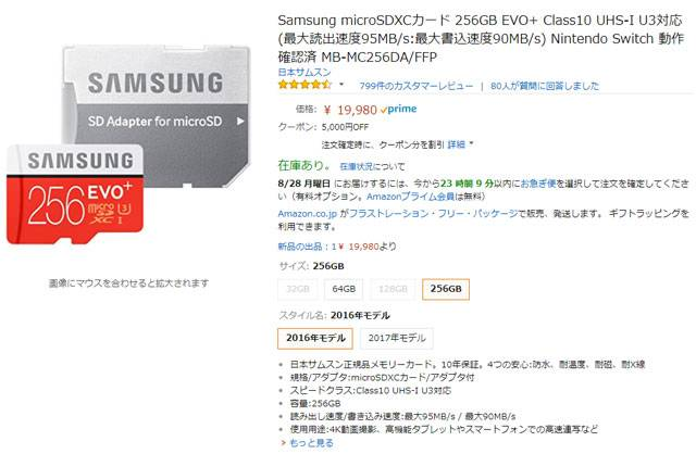 Amazon セール Samsung microSDXCカード 256GB EVO+  MB-MC256DA/FFP