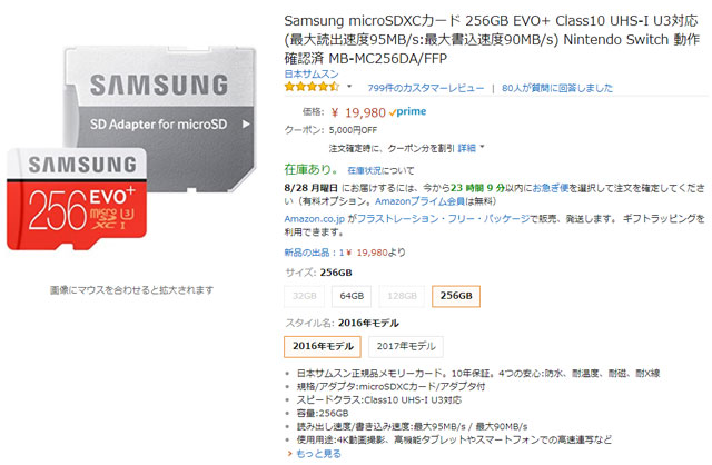 Amazon セール Samsung microSDXCカード 256GB EVO+ MB-MC256DA/FFP