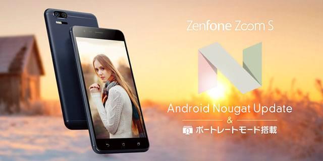 ZenFone Zoom S (ZE553KL) Android 7.1 Nougat アップデート