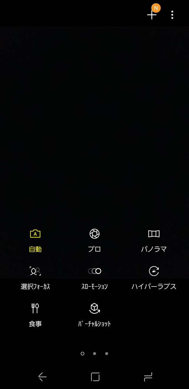Galaxy S8 SCV36 カメラ