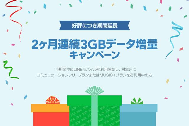 LINEモバイル 2ヶ月連続3GB増量キャンペーン