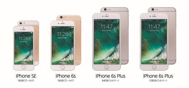 楽天モバイル 整備品iPhone SE iPhone 6S iPhone 6S Plus