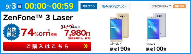 セット販売端末お得なタイムセール ZenFone 3 Laser