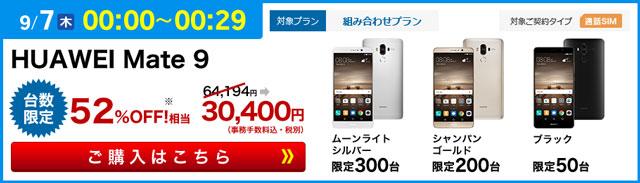 セット販売端末お得なタイムセール Huawei Mate 9