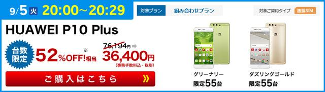 セット販売端末お得なタイムセール Huawei P10 Plus