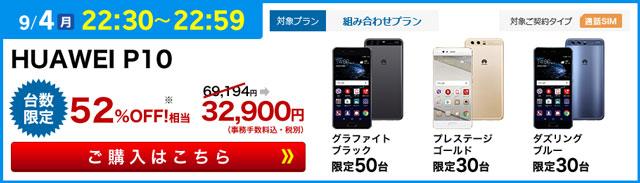 セット販売端末お得なタイムセール Huawei P10