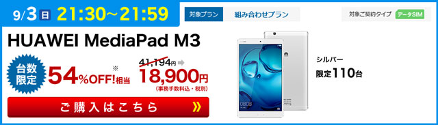 セット販売端末お得なタイムセール Huawei MediaPad M3