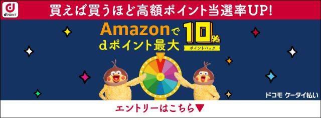 Amazonでdポイント最大10%ポイントバックキャンペーン