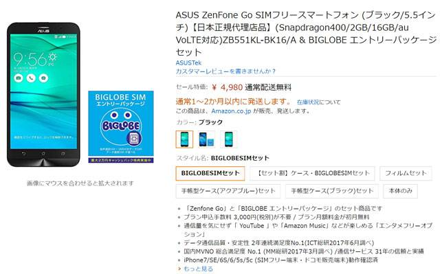 Amazon ZenFone Go セール