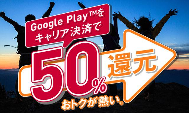 Google Playストアをキャリア決済で50%還元おトクが熱い