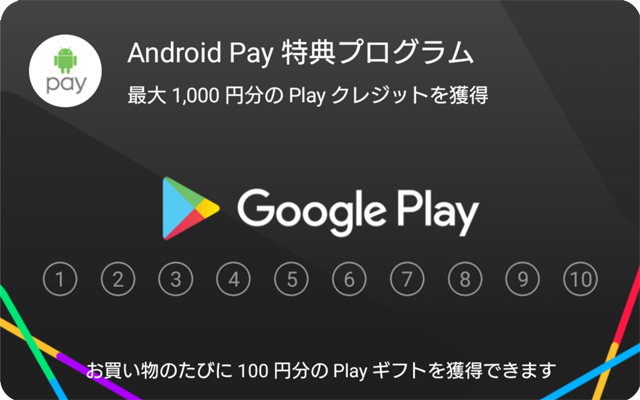 Android Pay 特典プログラム