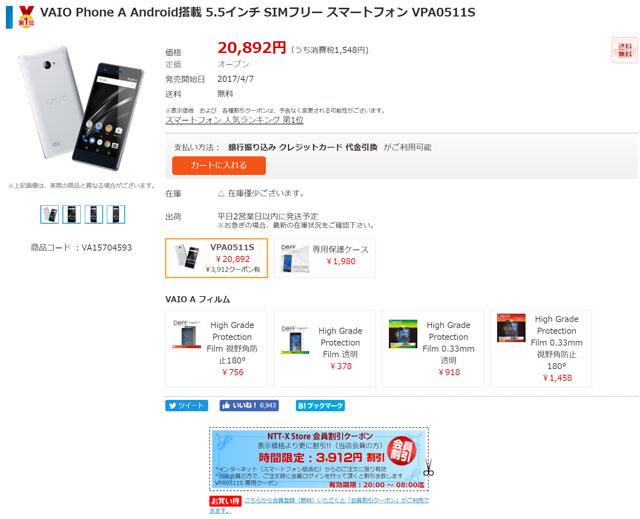 NTT-Xストア VAIO Phone A セール