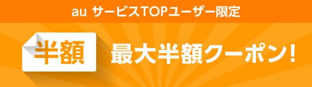 auサービスTOP限定 最大半額 2500円OFFクーポン