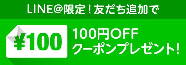 【LINE@登録ありがとう】100円クーポン
