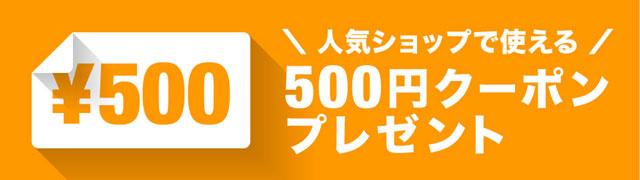 人気ショップで使える♪★500円OFFクーポン★