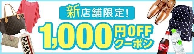 2000人限定!3000円以上で使える1000円オフクーポン