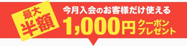 新規入会限定2,000円以上で使える1,000円OFFクーポン