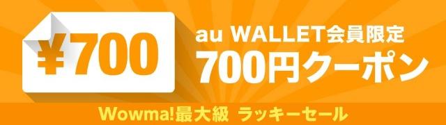au WALLET会員限定700円クーポン