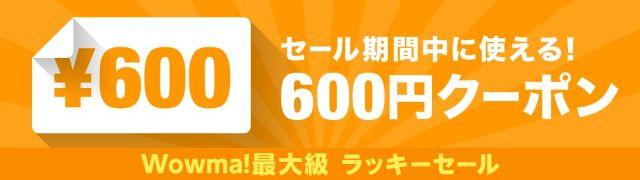 先着利用3,000名限定ラッキーセールで使える600円クーポン