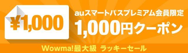 先着利用1万名限定ラッキーセールスマプレクーポン1000円
