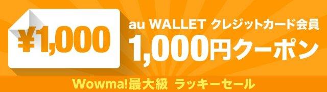 先着利用3000名★WALLETクレカ限定クーポン1000円