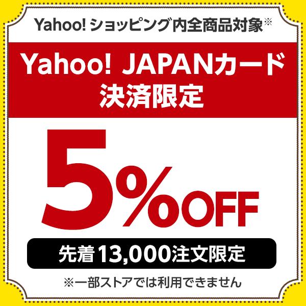 【対象者限定】Yahoo! JAPANカード決済で5%OFFクーポン