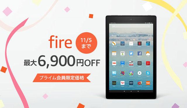 Fireタブレットシリーズ 最大6,900円0ffキャンペーン