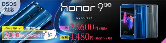 gooSimSeller Huawei honor 9 セール