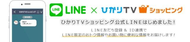 ひかりTVショッピングで500円分のポイントが貰えるクーポン