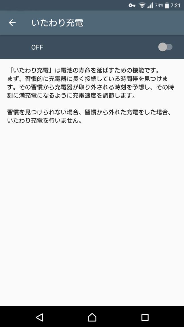 Xperia XZ Premium SO-04J ソフトウェア