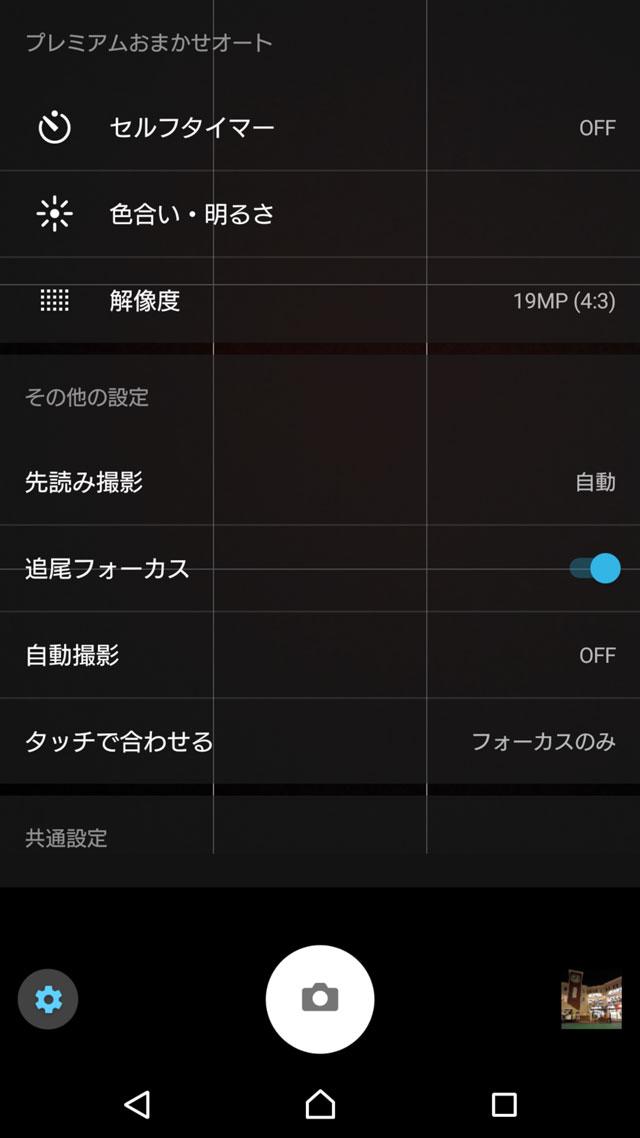 Xperia XZ Premium SO-04J カメラUI