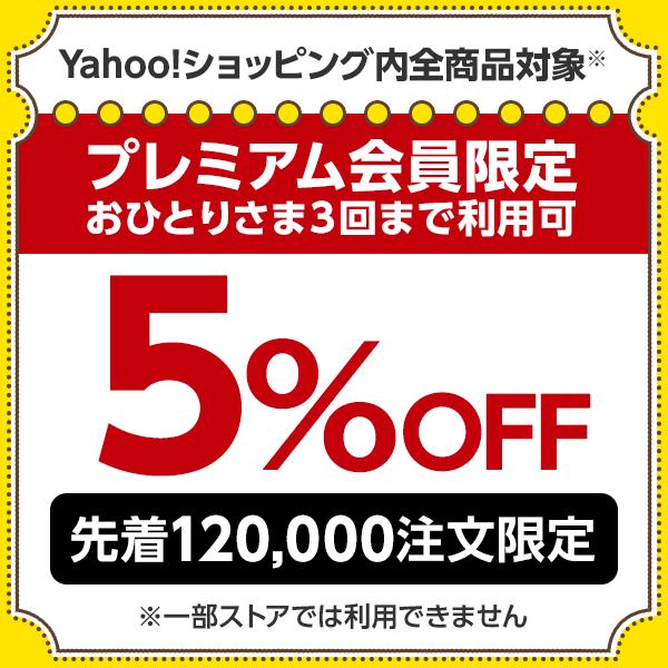 Yahoo!プレミアム会員限定クーポン