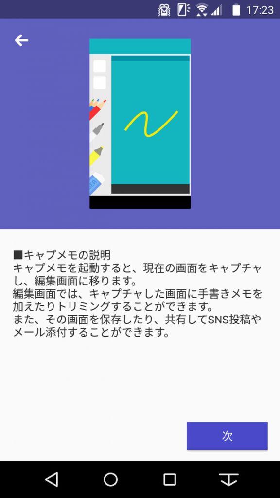 arrows M04 PREMIUM ソフトウェア