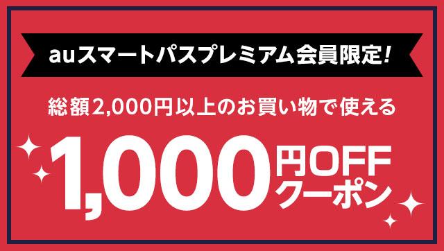 auスマートパスプレミアム会員限定!1000円クーポン貰える
