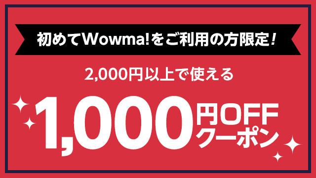 Wowma!で初めてお買い物する方限定!1000円クーポン貰える