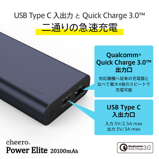 cheero Power Elite 20100mAh CHE-088