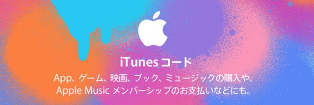iTunesコード10%offキャンペーン
