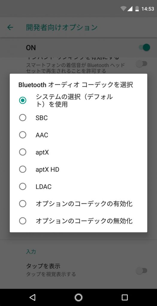 Essential Phone Bluetoothコーデック