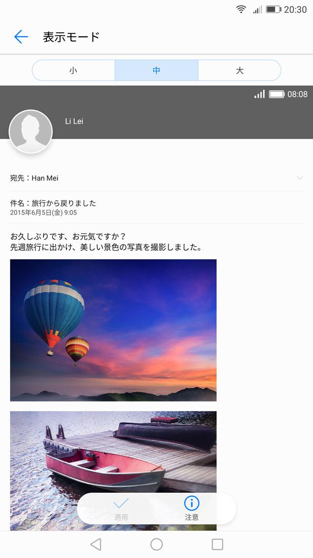Huawei P10 Plus ソフトウェア